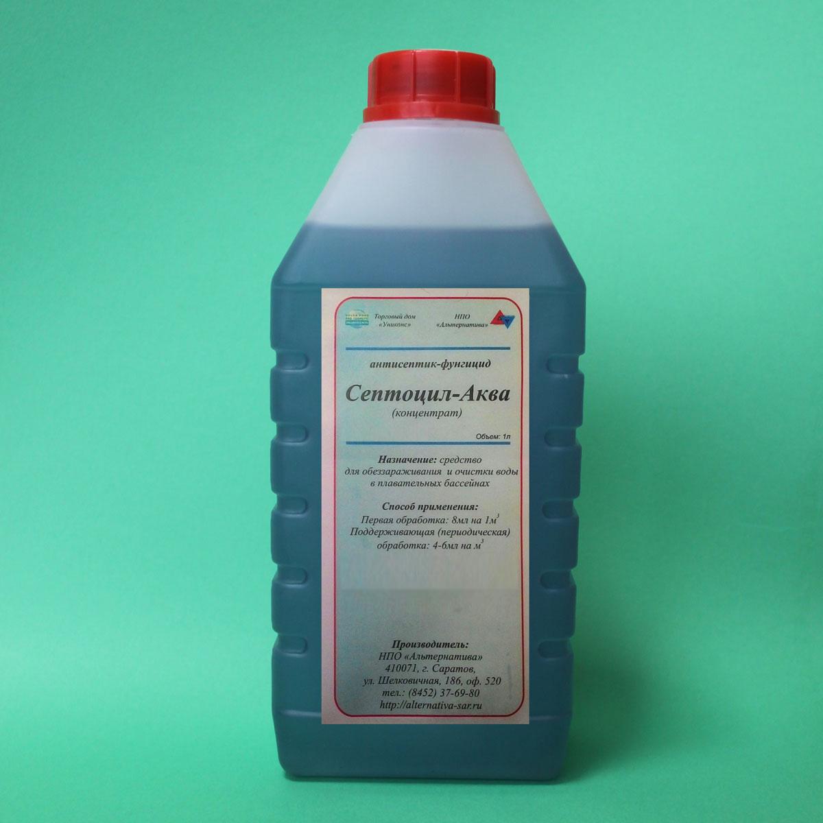 Септоцил-Аква. 1л
