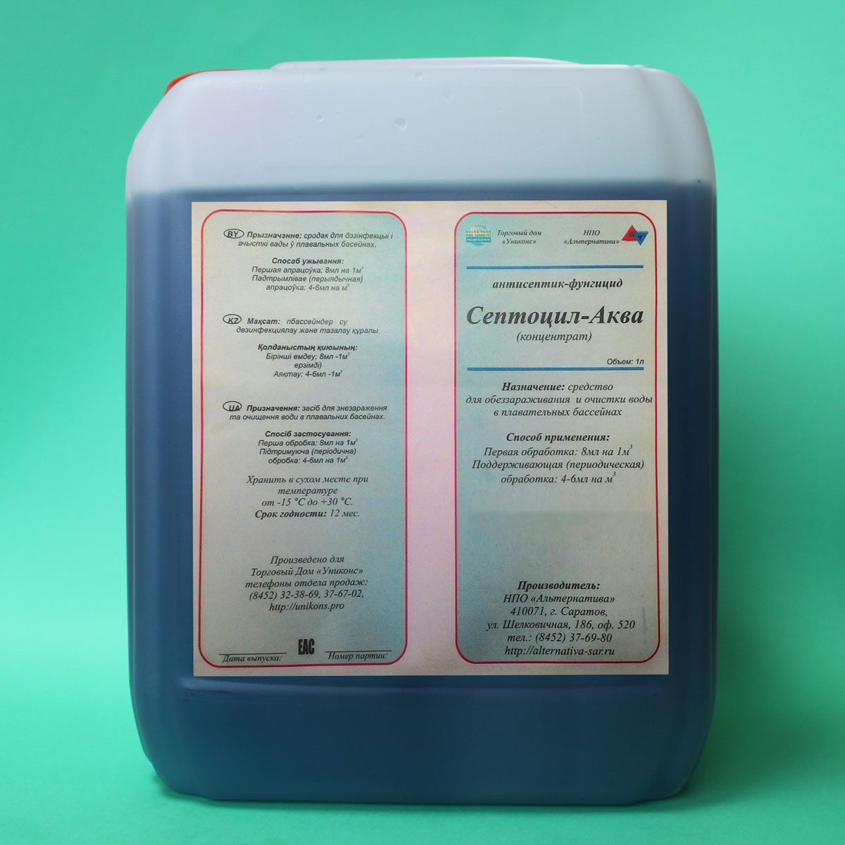 Септоцил-Аква. 5л