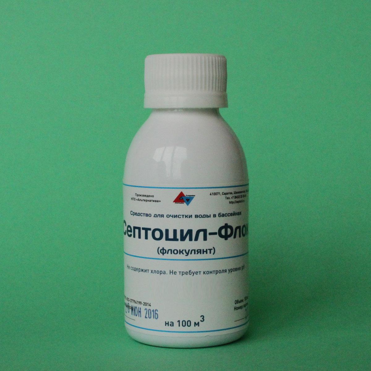 Септоцил-Флок. 100мл