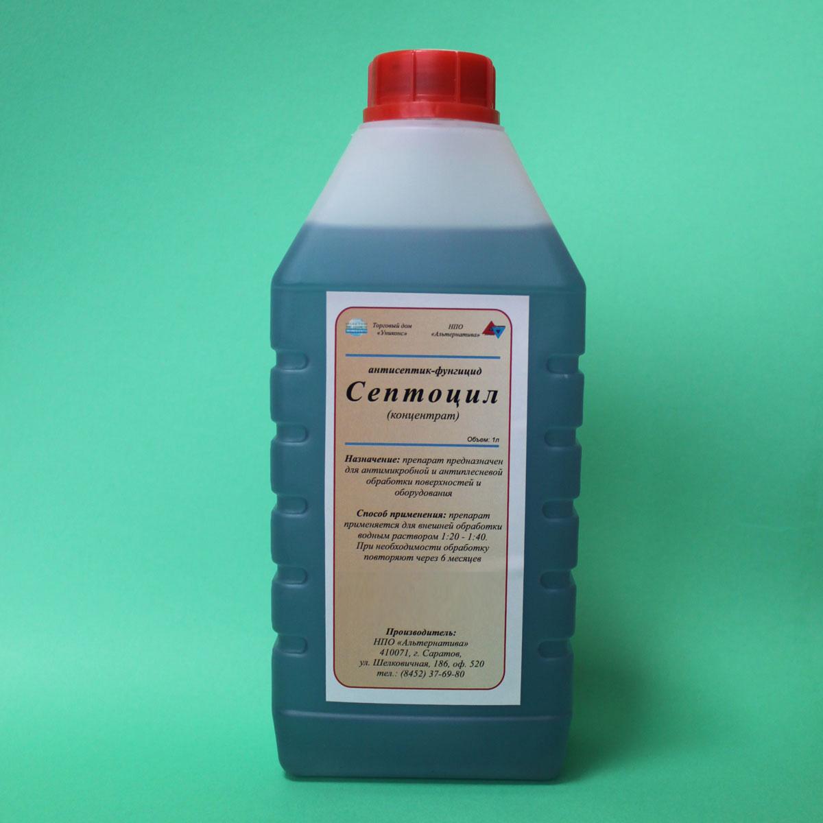 Септоцил. 1 л